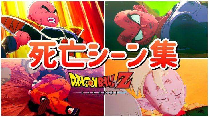 【ドラゴンボールZ】Z戦士たちの全死亡シーン集まとめ【カカロット】