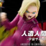 【ドラゴンボール超】dragonballsuper S.H.Figuarts 人造人間18号-宇宙サバイバル編-
