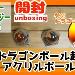 開封unboxing ドラゴンボール(龍球) ドラゴンボール超 アクリルボール 全7種 モーリーファンタジー限定イオン系限定プライズ