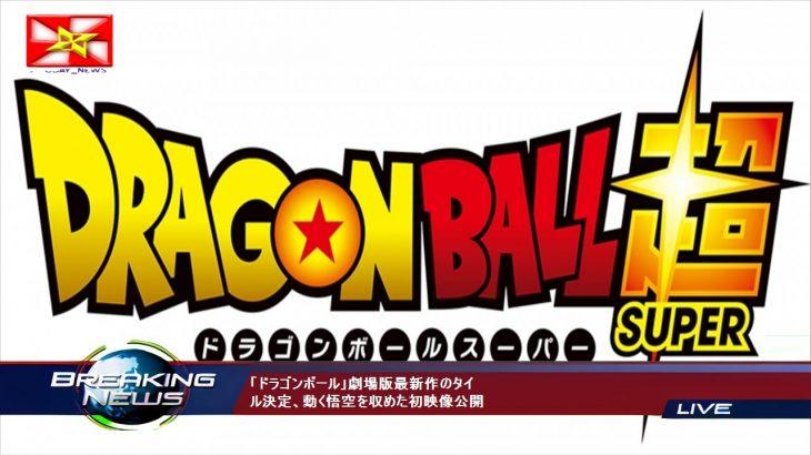 「ドラゴンボール」劇場版最新作のタイル決定、動く悟空を収めた初映像公開