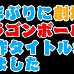 【劇場版ドラゴンボール超】ドラゴンボール超の劇場版新作タイトルと上映年が公開されました