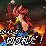 【ドラゴンボール】 超界王拳ベジットを求めるヒーローズ!