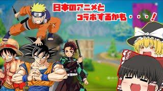 【フォートナイト】フォートナイトが日本のアニメとコラボするかも・・・!【ゆっくり実況】