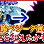 【速報】 ベジータ、ついに新形態へ!? 第74話で「破壊神の技」を披露か!! 【漫画版 ドラゴンボール超】 【予想・考察】