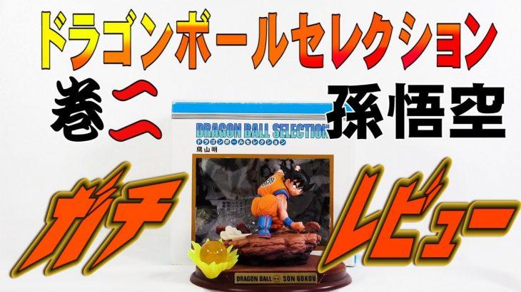 【検証!ドラゴンボールセレクション】大人気!ドラゴンボールセレクション巻二孫悟空は本当に買うべきフィギュアなのか?