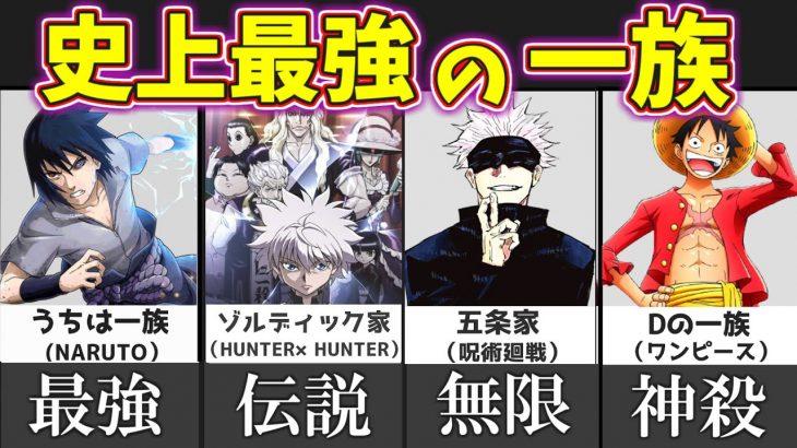 【強すぎた】史上最強の一族10選【比較・アニメ・漫画・最新】