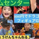 ドラゴンボール 孫悟空フィギュア100円でGET!?