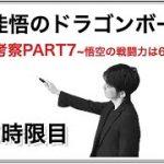 15時限目〜戦闘力考察PART7〜悟空の戦闘力は6万?9万?