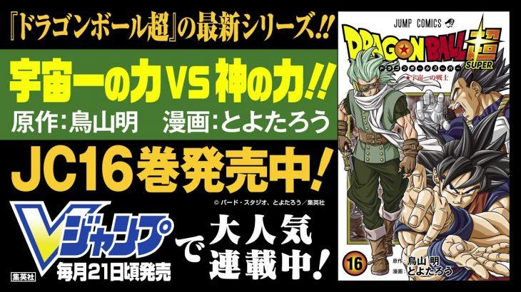 『ドラゴンボール超』最新16巻発売中‼
