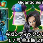 ギガンティックシリーズ ドラゴンボール超人造人間17号【全王様付属】買って良かった!GIGANTIC Series Android 17 & Zeno Sama Zenchan Set! AWSOME