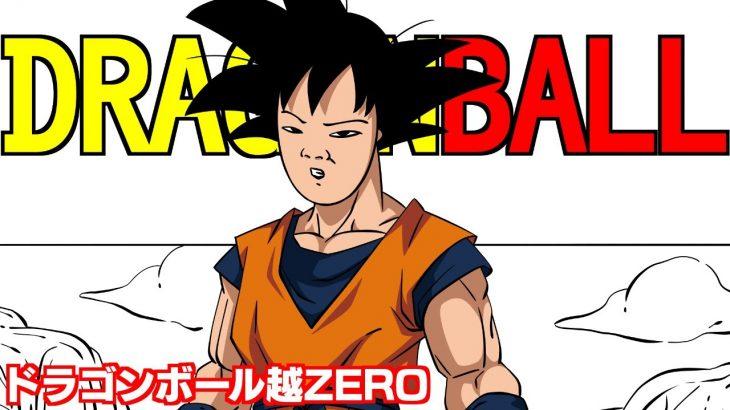 【#1】ドラゴンボール越ZERO「サイヤ人vs地球ファミリー」【漫画/パロディ】