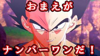 #202『がんばれカカロット!おまえがナンバーワンだ!!』実況ドラゴンボールZ カカロット Dragon Ball Z Kakarot!!