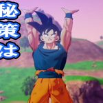 #203『ベジータの秘策!元気玉大作戦!!』実況ドラゴンボールZ カカロット Dragon Ball Z Kakarot!!