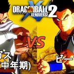 ドラゴンボールゼノバース2 ブロリー(BROLY)編2 パラガス(DBS/中年期)VSビーツ Dragon Ball Xenoverse  2