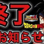 【悲報】緊急事態。運営からドラゴンボール超2期アニメ終了のお知らせが来た。【ドッカンバトル】【Dokkan Battle】