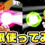 【ドッカンバトル】あれだけ盛大にカウントダウンしておいて初日はコレ!いよいよ始まった3.5億DLCP【Dragon Ball Z Dokkan Battle】