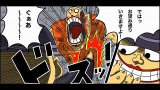 【漫画】第4話 クリリンのガチ!? ドラゴンボール✖︎ワンピース✖︎ざわざわ