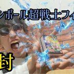 元駄菓子屋店員がドラゴンボール超戦士フィギュア5を開封!