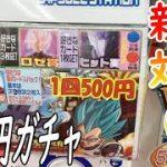マンガ倉庫 500円ガチャ 親子対決 ドラゴンボールヒーローズ