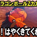 #5【初見】【ドラゴンボールZカカロット】ついにやってきた二人のサイヤ人!ヤムチャしやがって。。。悟空はやくきてくれぇ!