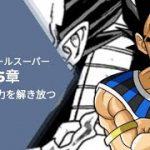 明らかにされたドラゴンボール超第75章:ベジータはグラノーラの反撃の力を解き放つ | Dragon Ball Super Chap 75 spoil