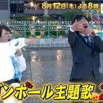 『モニタリング』8/12(木) ドラゴンボール主題歌2連発!! 超有名アーティストたちが大集結!!【TBS】