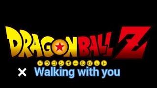 [AMV/MAD]ドラゴンボールMAD×Walking with you dragon ball MAD×Walking with you#드래곤볼#ドラゴンボール#dragonball#mad