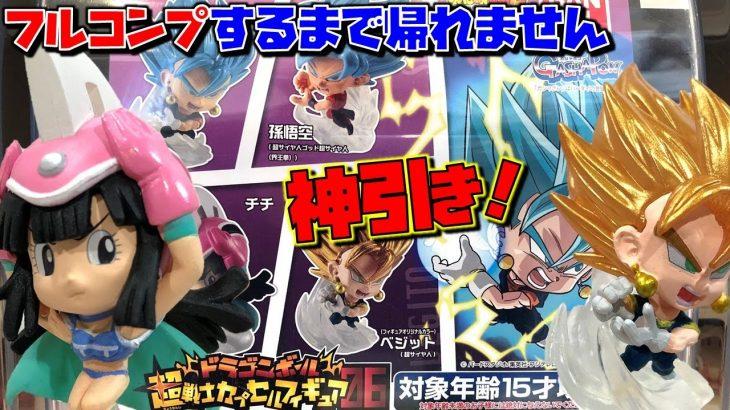 DB 【ガチャ】 ドラゴンボール 超戦士カプセルフィギュア06 久しぶりにチチ登場!!!(回して!開封!紹介!)son gokou,vegetto,chichi