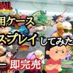 【DB】フィギュアケースにドラゴンボールフィギュアをディスプレイしてみた!とおちゃんチャンネル
