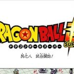 Dragon Ball Chou ep08/ドラゴンボールスーパー 其之8