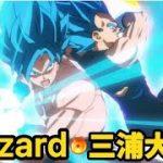 七龍珠超布羅利 ドラゴンボール超ブロリー Dragon Ball Super: Broly | 三浦大知 Daichi Miura – Blizzard 中日歌詞 [CN JP Lyric]