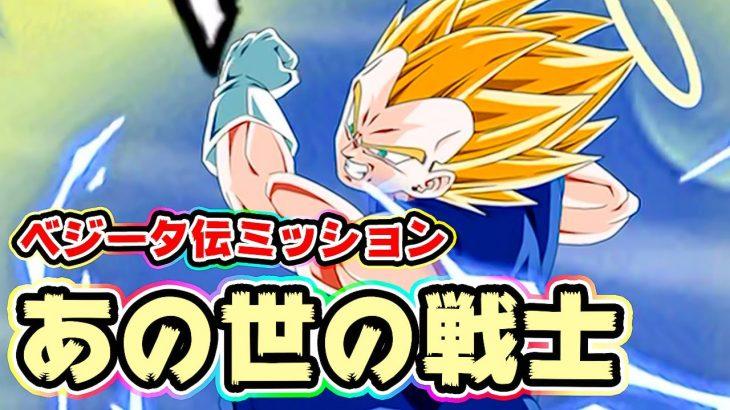 【ドッカンバトル】いつの間にかあの世の戦士も強くなっておる!ベジータ伝ミッション【Dragon Ball Z Dokkan Battle】