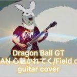 【アニメED】ドラゴンボールGT DAN DAN 心魅かれてく/Field of View ギター弾いてみた guitar cover