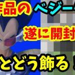 一番くじ ドラゴンボールEX 天下分け目の超決戦 念願のA賞ベジータはこう飾りました♪開封!!!