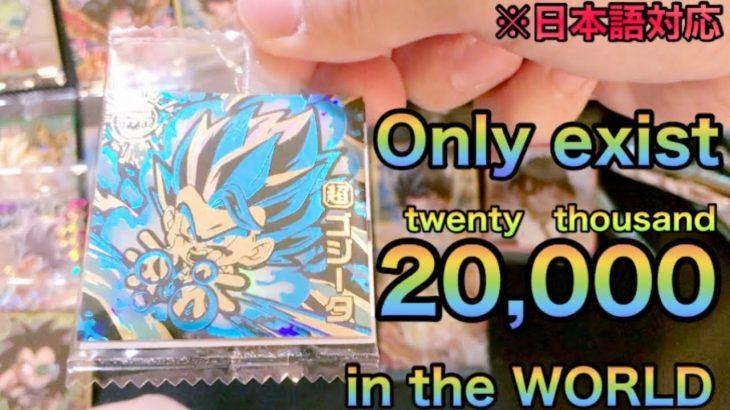 【English】Dragonball Stickers!!!Open 1BOX!!!!ドラゴンボール超戦士シールウエハース超を1ボックス開封(※日本語対応)