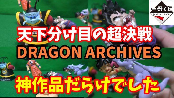ドラゴンボール 一番くじ 天下分け目の超決戦 F賞 ドラゴンアーカイブス 全作品が神。DRAGONARCHIVES!