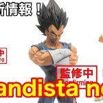 ドラゴンボールフィギュア最新情報!Grandista nero ベジータマンガディメンションズ!予約開始!