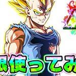 【ドッカンバトル】極限LR魔人ベジータを使ってみた!魔人ブウ編で【Dragon Ball Z Dokkan Battle】
