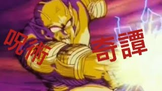 【MAD】ドラゴンボール   呪術奇譚