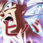 【MAD】ドラゴンボール超 身勝手の極意 ✖️ ヒバナ
