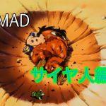 【MAD】ドラゴンボールZ サイヤ人編✖︎怪獣の花唄