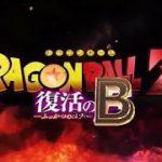 【MAD】映画ドラゴンボールZ 復活の「B」予告編