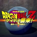 Nintendo Switch(TM)「ドラゴンボールZ KAKAROT + 新たなる覚醒セット」ストーリーPV