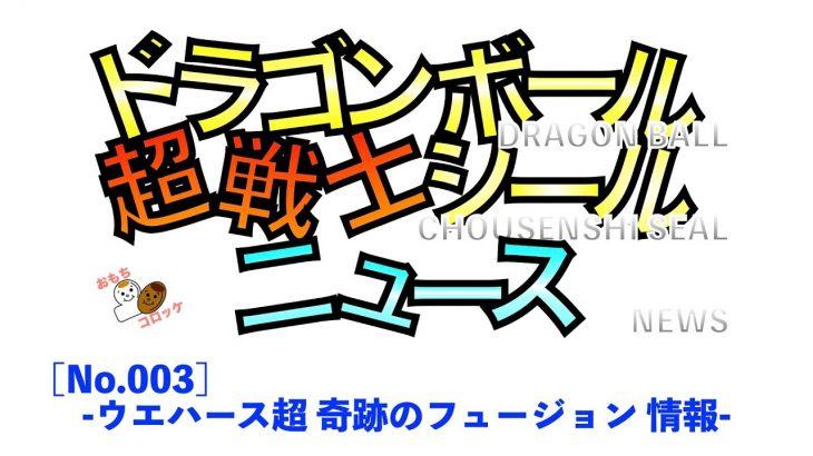 [ニュース No.003]ドラゴンボール 超戦士シール ニュース – DRAGON BALL CHOUSENSHI SEAL NEWS