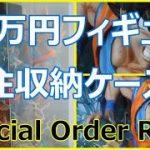 【ドラゴンボール】PRIME1STUDIO×MegaHouse ドラゴンボールZ 孫悟空 超サイヤ人 DX