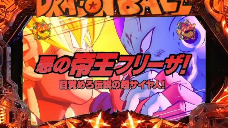 【PドラゴンボールZ】悪の帝王フリーザ決戦リーチ