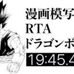 漫画模写RTA ドラゴンボール ベジット 19分45秒