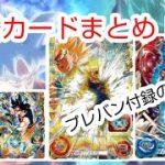 【SDBH】高騰カードまとめ! スーパードラゴンボールヒーローズビッグバンミッション