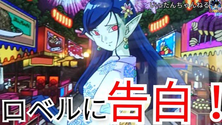 SDBH スーパードラゴンボールヒーローズ 憧れの同級生を夏祭りに誘おう! ロベル編!!