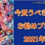 SDBH スーパードラゴンボールヒーローズ 今買うべき!?お勧めプロモカード!!2021年③